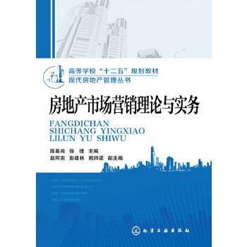 现代房地产管理丛书--房地产市场营销理论与实务(陈基纯)