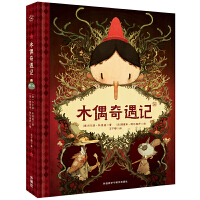 奇想文库・挚爱经典:木偶奇遇记(奇想国童书)