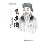 胡安国――湖湘学派创始人