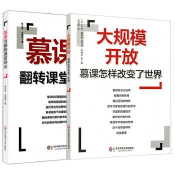 """慕课套装(全2册) (以""""慕课""""和""""翻转课堂""""为主题,探讨与互联网时代相适应的教学方式)"""