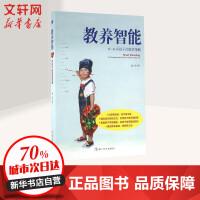 教养智能:0-6岁孩子的教养策略 (新加坡)陈禾 著