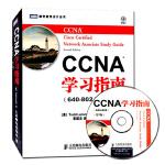 正版 CCNA学习指南 640-802 第7版 官方教材 CCNA认证培训考试教材 CCNA网络工程师考试教程书籍 c