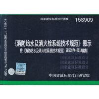 [二手旧书9成新]15S909《消防给水及消火栓系统技术规范》图示中国建筑标准设计研究院 9787518202751