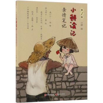 亲情笔记/小耕读记(第1辑) 现代出版社 【文轩正版图书】