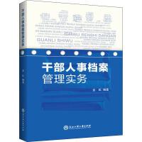 干部人事档案管理实务 浙江工商大学出版社