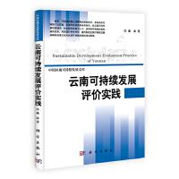 云南可持续发展评价实践