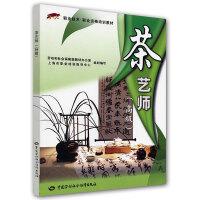 茶艺师(高级)职业技术・职业资格培训教材