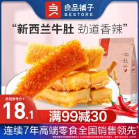 �M�p【良品�子牛肚92g*1袋】 零食香辣味牛肉休�e食品麻辣小吃袋�b