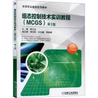 组态控制技术实训教程(MCGS)第2版 机械工业出版社