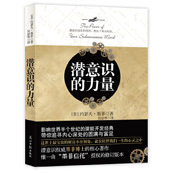潜意识的力量 已改版,新版链接:http://product.dangdang.com/25229317.html