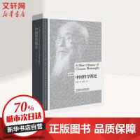 中国哲学简史 冯友兰 著;赵复三 译