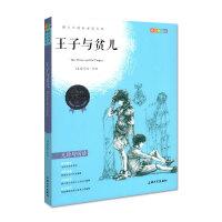 钟书正版 王子与贫儿 (青少彩插版) 青少年成长必读丛书 上海大学出版社