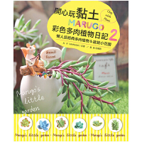 【预订】开心玩黏土!MARUGO彩色多肉植物日记2 中文繁体手工制作 港台原版