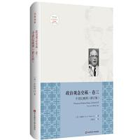 中世纪晚期(修订版)/政治观念史稿(卷三) 华东师范大学出版社