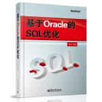 基于Oracle的SQL优化(社区万众期待,数据库优化扛鼎巨著)