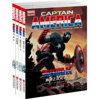 美国队长 合辑(1~4卷)(套装共4本)