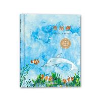 汤素兰图画书系列・精装版:鱼尾狮