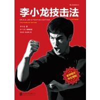 李小龙技击法完整版 平装本 李小龙书籍截拳道拳击散打咏春拳武术教程体育运动教材