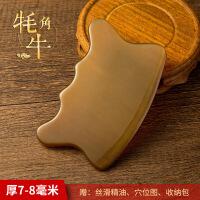 牦牛角美胸板疏通乳腺牛角刮痧板全身通用颈部腿部刮痧板面部 厚边一7-8毫米 L