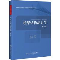 桥梁结构动力学 第2版 人民交通出版社