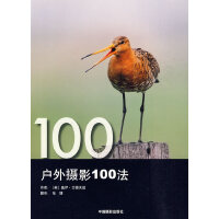 户外摄影100法