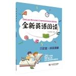 全新英语阅读:六年级・阅读理解