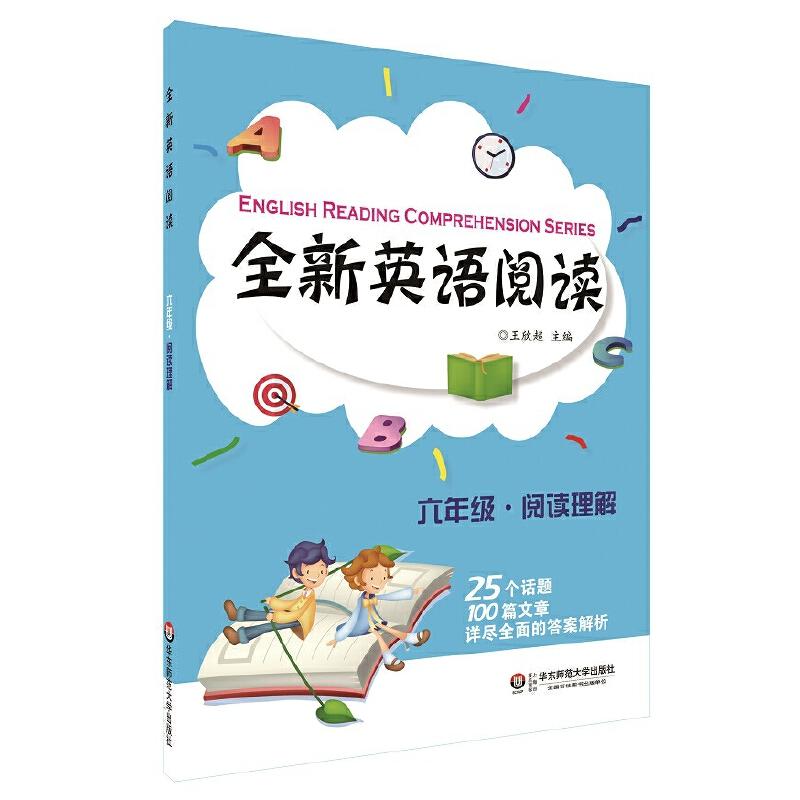 全新英语阅读:六年级·阅读理解 《全新英语听力》姊妹篇,分阅读理解和完形填空两个系列,图文并茂并配答案详解,全面提升英语成绩!