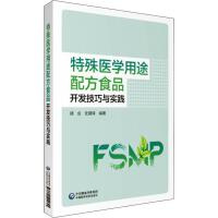 特殊医学用途配方食品开发技巧与实践 中国医药科技出版社
