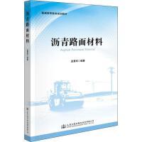 沥青路面材料 人民交通出版社
