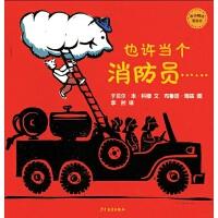 麦田精选图画书:也许当个消防员……