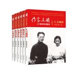 《作家文摘》25周年珍藏本套装(6册)