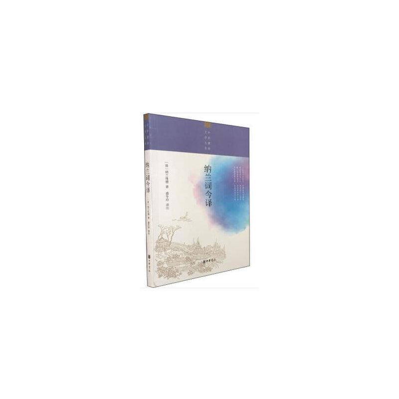 纳兰词今译(中华聚珍文学丛书) 详尽细致的白话翻译与注释,让你轻松看懂纳兰词。中华书局出版。