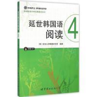 延世韩国语阅读(4) 延世大学韩国语学堂 编著;石小贝 译