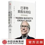 巴菲特致股东的信:投资原则篇 巴菲特亲荐,但斌倾情做序,揭示贯穿巴菲特整个投资生涯、多年长盛不衰的基本原则,躲避投资陷