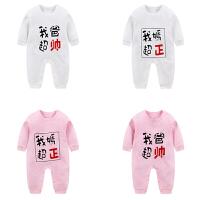 春秋季婴儿睡衣连体衣6个月1岁婴儿连体衣服女棉宝宝哈衣