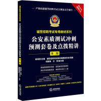 公安素质测试冲刺预测套卷及点拨精讲 第2版 法律出版社