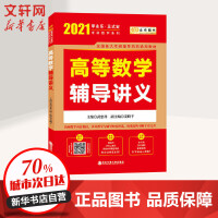 金榜图书 李永乐・王式安考研数学系列 高等数学辅导讲义 2021 西安交通大学出版社