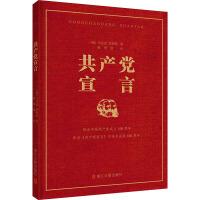 共产党宣言 浙江古籍出版社