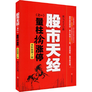 股市天经(之1) 量柱擒涨停 全彩版第2版 四川人民出版社