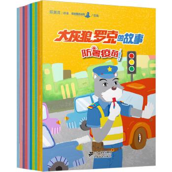 大灰狼罗克的故事郑渊洁笔下经典人物与孩子一起成长,带领孩子顺利进入小学。全套10册,皮皮鲁总动员出品。