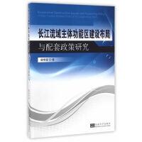 长江流域主体功能区建设布局与配套政策研究