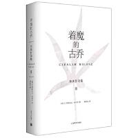 着魔的古乔:米沃什诗集Ⅱ(米沃什诗集)