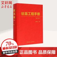 桩基工程手册(第2版) 中国建筑工业出版社