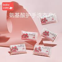 babycare婴儿洗衣皂 宝宝专用肥皂儿童尿布皂香皂bb皂 5只装