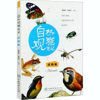 自然观察笔记 动物篇 中国林业出版社