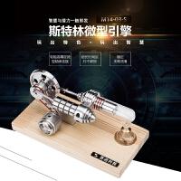 可发动模型斯特林发动机斯特林发电机微型发动机外燃机M14-03-S