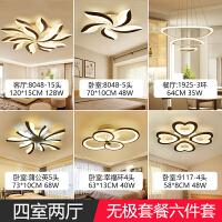 【品牌特惠】客厅灯套餐组合简约现代大气家用套装卧室吸顶灯具