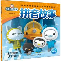 海底小纵队拼音故事 冰天雪地大行动 下 长江少年儿童出版社