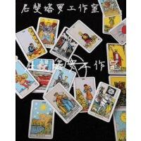 尼斐塔罗 用于塔罗牌占卜 经典牌
