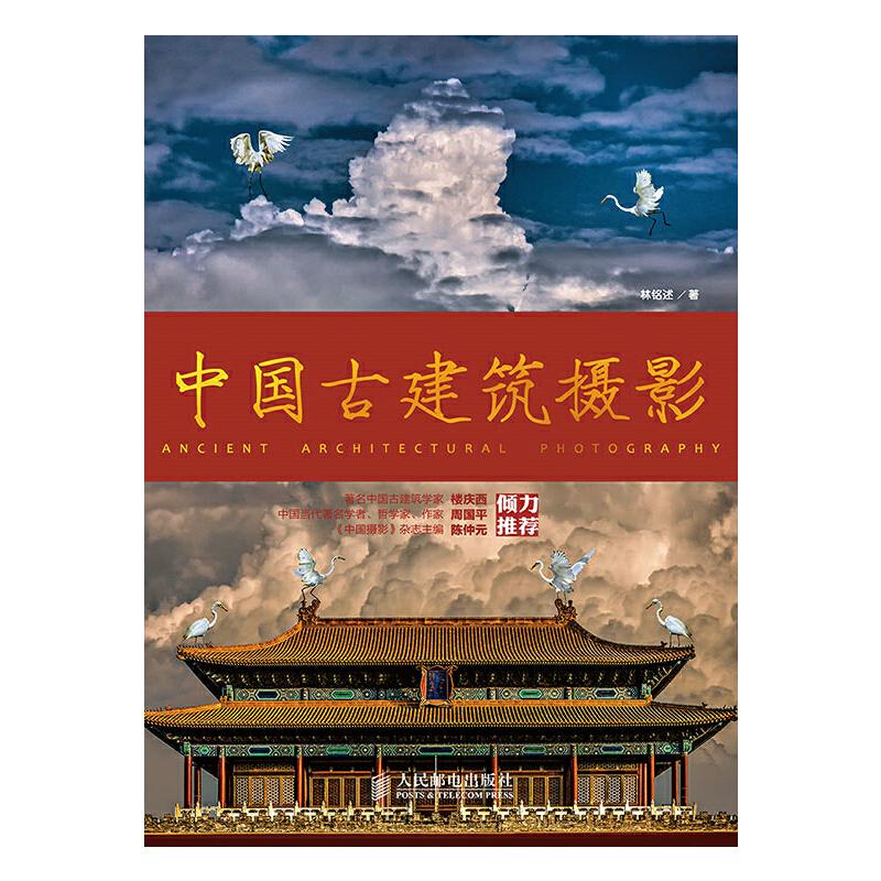 中国古建筑摄影 中国古建筑摄影书,古建筑学专家楼庆西亲自作序,作家周国平,《中国摄影》主编陈仲元倾力推荐